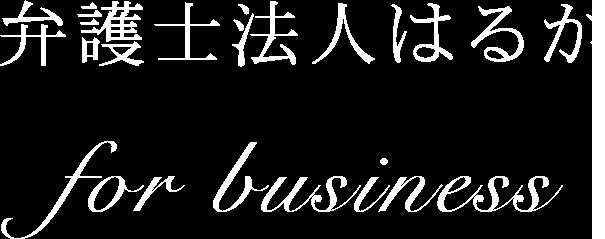 弁護士法人はるか企業法務専用サイト(長野)